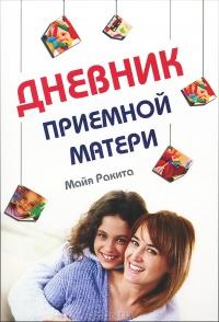 Обложка Дневник приемной матери