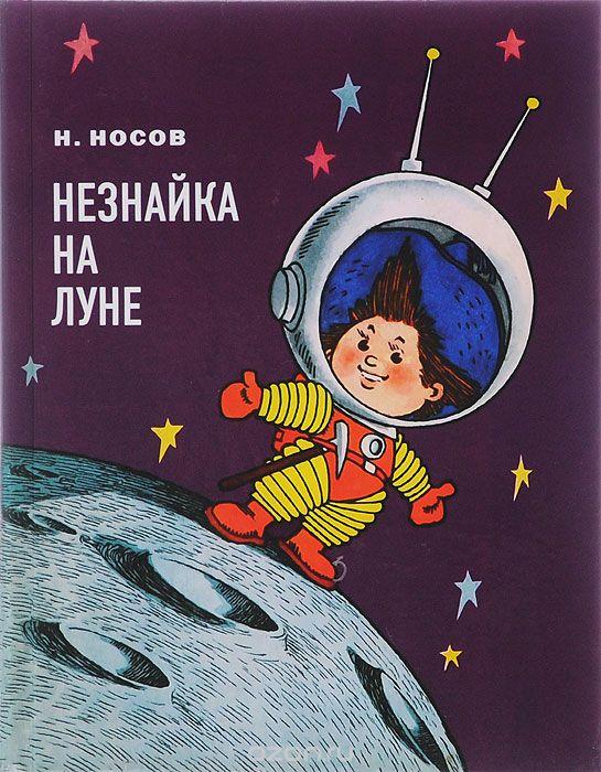 Обложка Незнайка на Луне