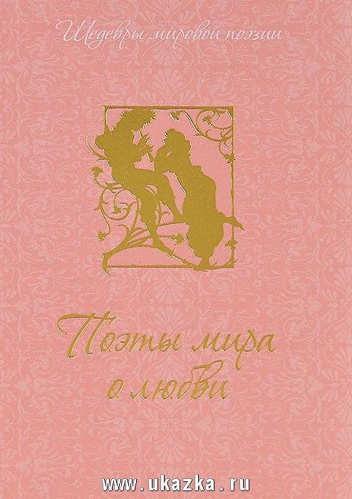 Обложка Поэты мира о любви