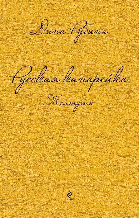 Обложка Русская канарейка. Желтухин