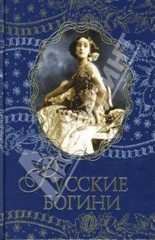Обложка Русские богини