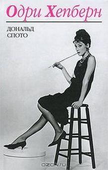 Обложка Одри Хепберн
