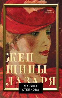 Обложка Женщины Лазаря