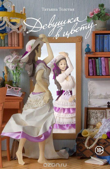 Обложка Девушка в цвету