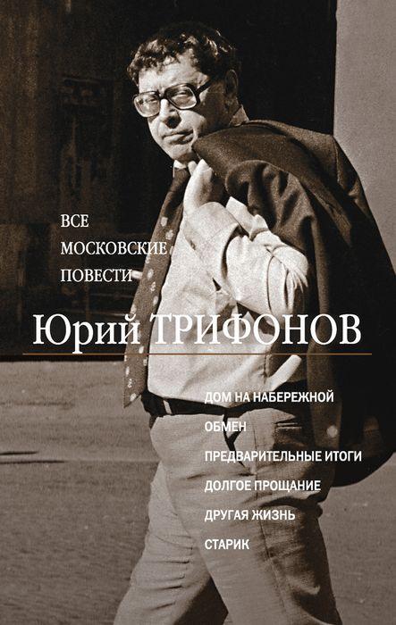 Обложка Московские повести