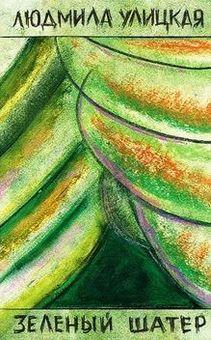 Обложка Зеленый шатер