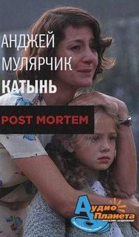 Обложка Катынь. Post mortem