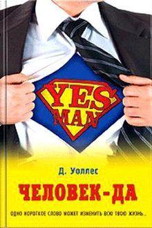 Обложка Человек - да = Yes Man