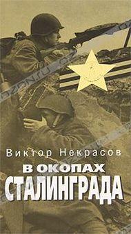 Обложка В окопах Сталинграда