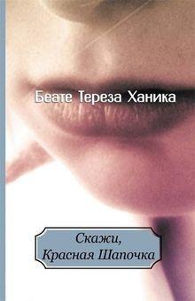 Обложка Скажи, Красная Шапочка