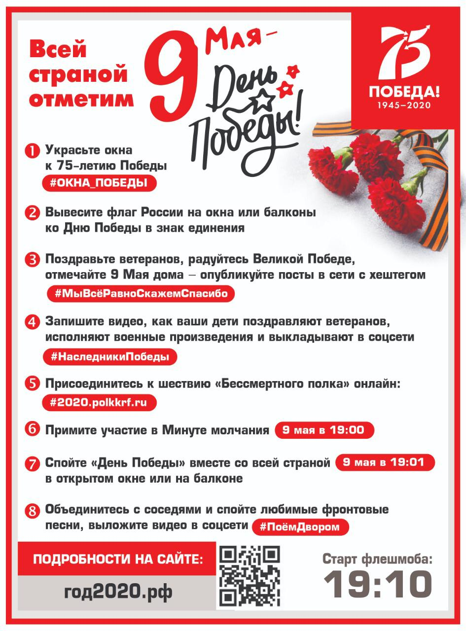 """Флешмоб """"Всей страной отметим 9 мая - День Победы!"""""""