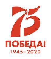 """Логотип """"75 победа!"""""""