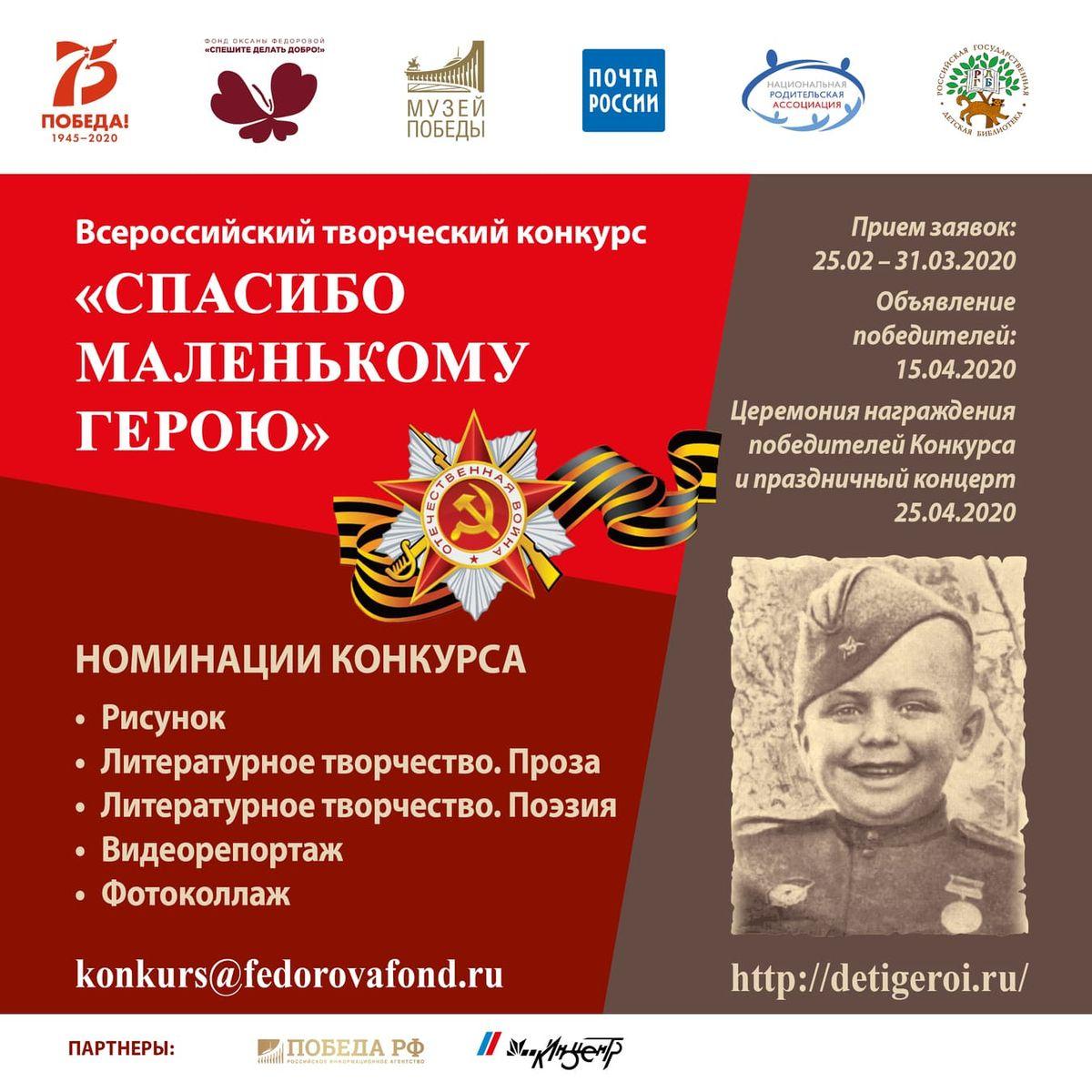 Всероссийский конкурс «Спасибо маленькому герою»