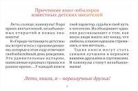 gorod_chitayushchego_detstva_03