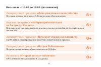 gorod_chitayushchego_detstva_11