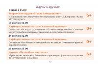 gorod_chitayushchego_detstva_12