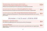 gorod_chitayushchego_detstva_15
