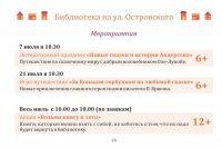 gorod_chitayushchego_detstva_18