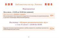 gorod_chitayushchego_detstva_25