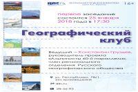 geograficheskiy_klub_yanfar