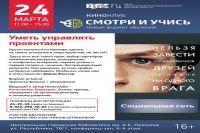 kinoklub_sostialnaya_set