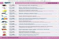 klubnoe_voskresene_mai_17