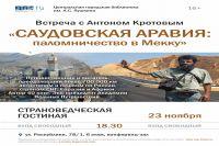 krotov_saudovskaya_araviya