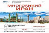 mnogolikiy_iran