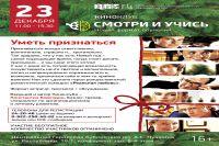 smotri_i_uchis_dekabr
