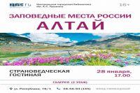 zapovednie_mesta_altai