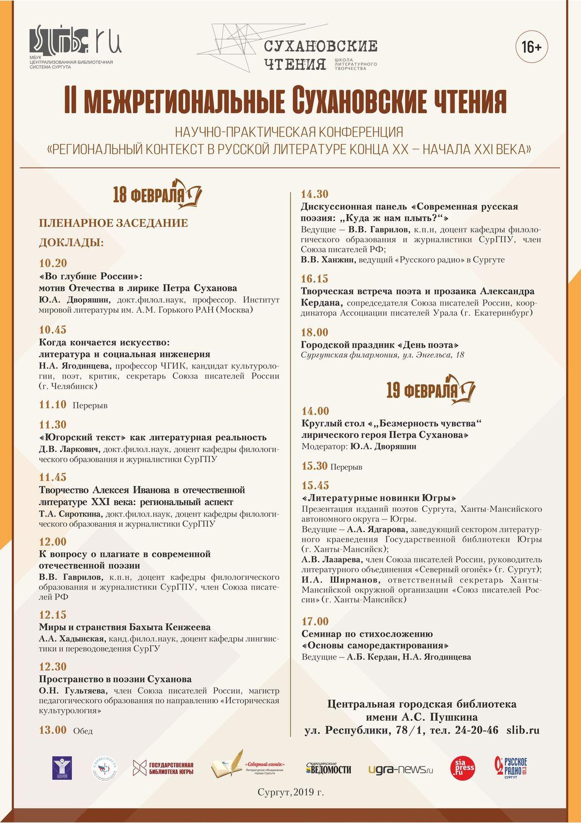 Программа Сухановских чтений