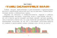 taini_bibliotek04