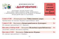 taini_bibliotek14