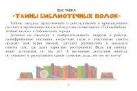 taini_bibliotek05