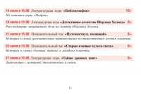 taini_bibliotek11