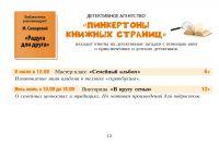 taini_bibliotek12