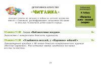 taini_bibliotek19