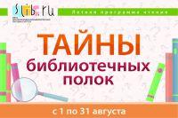 taini_bibliotek01