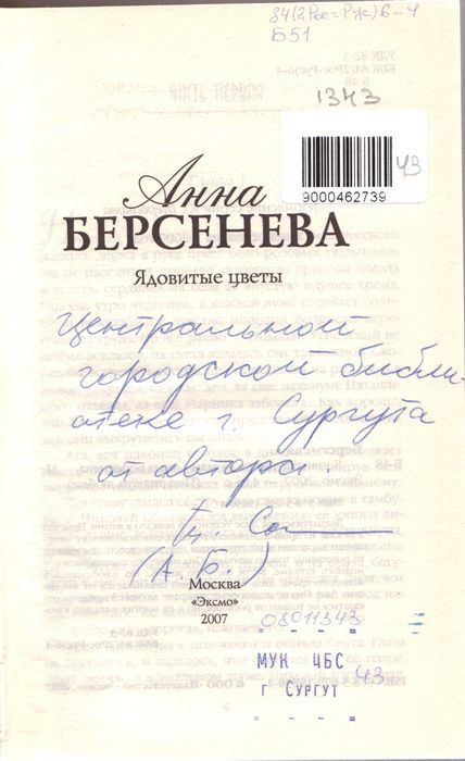 Электронные книга под знаком любви берсенева