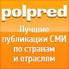 Polpred.com Обзор СМИ.
