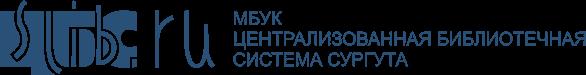 Централизованная библиотечная система Сургута