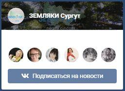 """Группа ВК """"Земляки Сургута"""""""