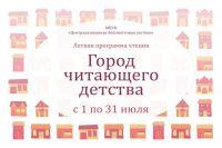 gorod_chitayushchego_detstva_01