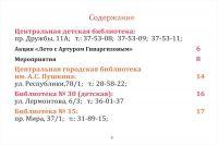 gorod_chitayushchego_detstva_04