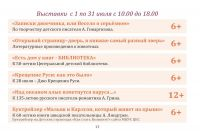 gorod_chitayushchego_detstva_13