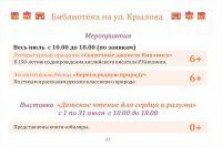gorod_chitayushchego_detstva_21